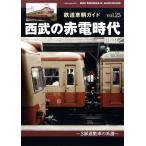 ショッピング鉄道 鉄道車輌ガイド vol.25