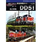 ショッピング鉄道 鉄道車輌ガイド vol.20