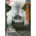 わが国鉄時代 Vol.19