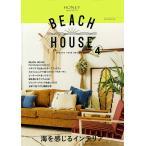 ショッピングインテリア BEACH HOUSE 海を感じるインテリア issue4 CREATE YOUR BEACH LIFE!
