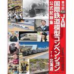 第19回JAM国際鉄道模型コンベンション公式記録集