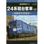 鉄道車輌ガイド vol.32