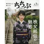 ちちぶmagazine 第3号(2019年秋・冬) / 旅行