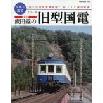 写真で綴る飯田線の旧型国電 / 宮下洋一