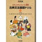 古典文法基礎ドリル/井上摩梨