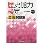 歴史能力検定全級問題集 第36回(2017年実施)/歴史能力検定協会