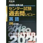 大学入試センター試験過去問レビュー英語 28回分掲載 2020