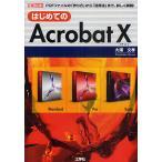 はじめてのAcrobat 10 PDFファイルの「作り方」から「活用法」まで、詳しく解説! / 大澤文孝 / 第二IO編集部