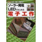 Yahoo!BOOKFANプレミアムソーラー発電LEDではじめる電子工作 電気の発生から発光まで実験!/神田民太郎/IO編集部