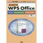 はじめてのWPS Office  I O BOOKS