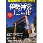 日本人なら知っておきたい伊勢神宮と125の社 観光に便利!!神宮全社のアクセスMAP付き!!