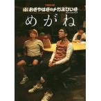 TBSラジオ JUNK おぎやはぎのメガネびいき オフィシャルブック めがね   タツミムック