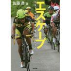 エスケープ 2014年全日本選手権ロードレース/佐藤喬