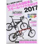 折りたたみ自転車&スモールバイクカタログ 2017