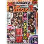 DVD パチンコ必勝本VERSUS 3