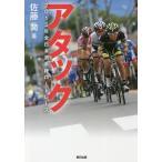 アタック 2015年全日本選手権ロードレース/佐藤喬