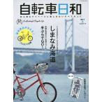 自転車日和 For Wonderful Bicycle Life vol.44(2017夏)