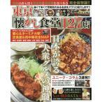 東京「懐かし食堂」127店 大衆グルメの神髄!! 完全保存版!!/旅行