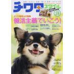 Yahoo!bookfanプレミアムチワワスタイル 世界一小さい!世界一賢い!!世界一カワイイ!!! Vol.28