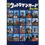 昭和ウルトラマンカードクロニクル SHOWA ULTRAMAN CARD Chronicle 1966-1981 / 堤哲哉