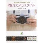 Yahoo!BOOKFANプレミアム憧れカメラスタイル/松本賢