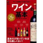 ワインの基本 基本だけ知っていれば何も難しくない!