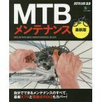MTBメンテナンス 自分でできるメンテナンスのすべて。最新XTRと電動式のDi2もカバー!