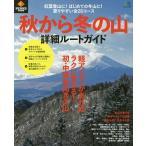ショッピング登山 秋から冬の山詳細ルートガイド 紅葉登山に!はじめての冬山に!登りやすい全26コース