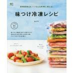 味つけ冷凍レシピ 長期保存OK!いろんな料理に使える! / 森洋子 / レシピ