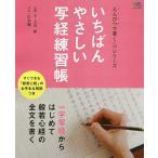 いちばんやさしい写経練習帳 一字写経からはじめて般若心経の全文を書く/大角修