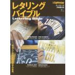 Yahoo!BOOKFANプレミアムレタリングバイブル 自分でできる手描き文字の世界。