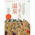 Discover Japan TRAVEL ニッポンの温泉  エイムック 3509