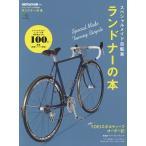 スペシャルメイド自転車ランドナーの本 ランドナー&スポルティーフ愛用者たちの100台!