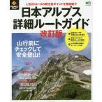 ショッピング登山 日本アルプス詳細ルートガイド 山行前にチェックして安全登山!