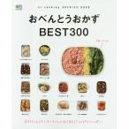 おべんとうおかずBEST300/レシピ