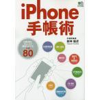 iPhone手帳術 仕事の質とスピードが劇的にUPするワザ80/舘神龍彦