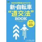 """新・自転車""""道交法""""BOOK 自転車活用推進法がわかる!/疋田智/小林成基"""
