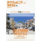 Yahoo!BOOKFANプレミアムカリフォルニアスタイル Vol.8/旅行