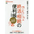 カリスマ診断士が日本一やさしく教える 終活 相続の便利帳  エイムック 3826