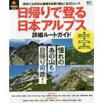 ショッピング登山 日帰りで登る日本アルプス詳細ルートガイド 週末に3,000m級峰を日帰り登山!全25コース