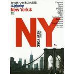New York本 ALL ABOUT NEW YORK あこがれのニューヨークを1冊にまとめました。