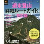 ショッピング登山 週末登山詳細ルートガイド 土日で登れる24コースのポイントを徹底解説