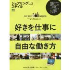 Yahoo!bookfanプレミアムシェアリングスタイル Vol.2