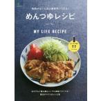 Yahoo!bookfanプレミアムめんつゆレシピ 時間がないときは調味料1つだけ! / みないきぬこ / レシピ