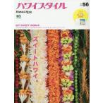 Yahoo!bookfanプレミアム〔予約〕ハワイスタイル NO.56