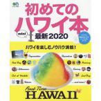 初めてのハワイ本 最新2020 mini / 旅行