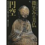 微笑みの美仏円空 庶民の仏「円空仏」の魅力に迫る 完全保存版 / 帆足てるたか