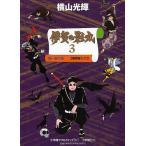 伊賀の影丸 3 闇一族の巻  長篇時代漫画