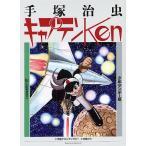 キャプテンKen 少年サンデー版 限定版BOX 2巻セット/手塚治虫