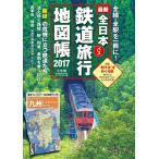 ショッピング鉄道 全日本鉄道バス旅行地図帳 最新 2017年版